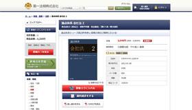 img_works_daiichi-ec