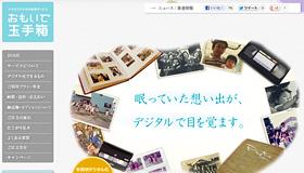 img_works_omotama